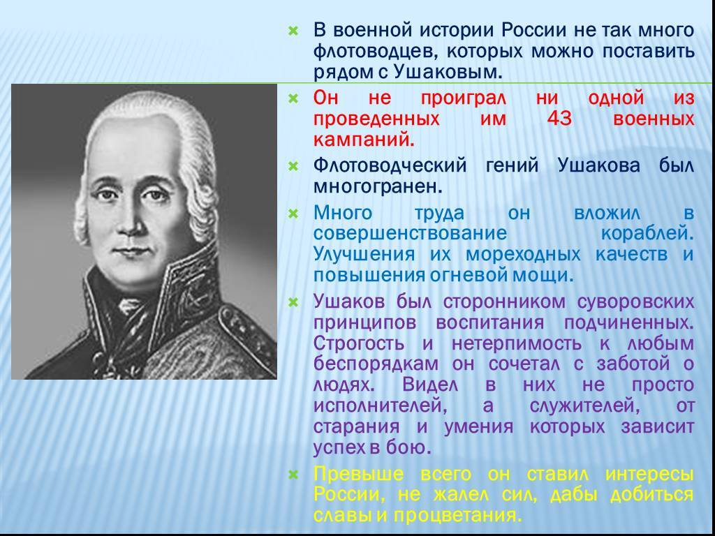 Ушаков, фёдор фёдорович