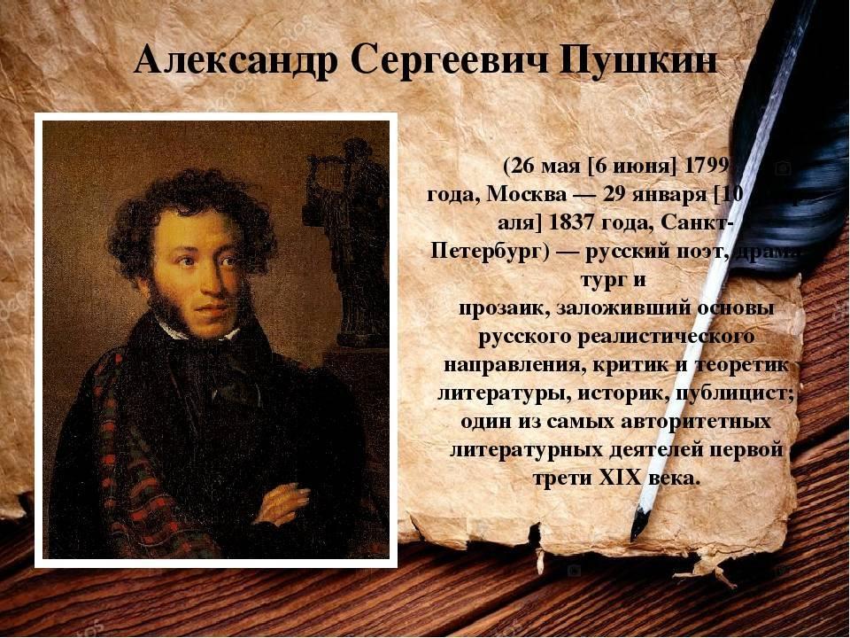 Личная жизнь александра пушкина