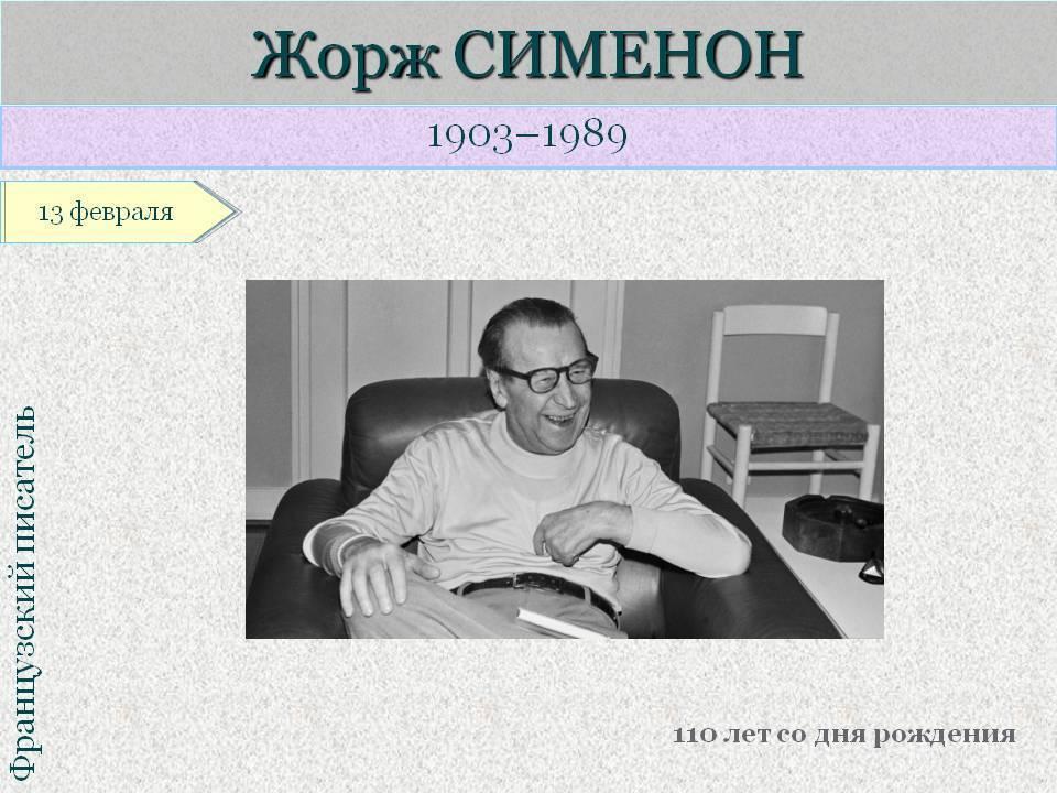 Жорж сименон википедия