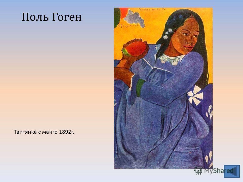 Поль гоген: картины художника с фото и описаниями