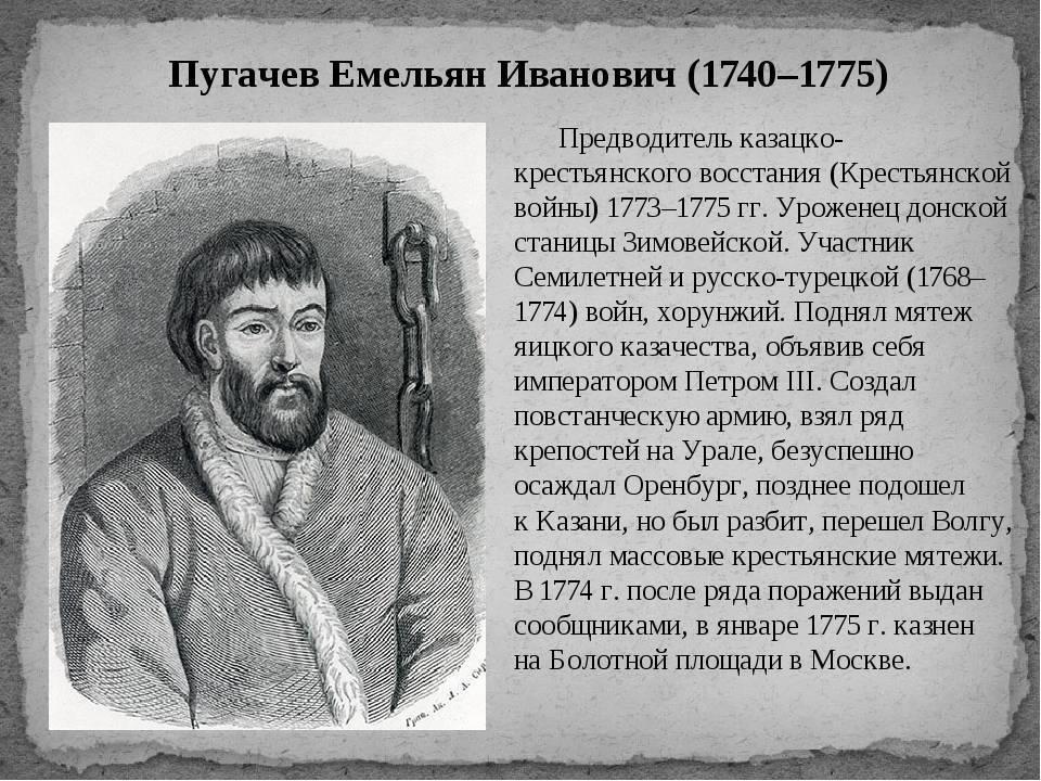 Краткая биография емельяна пугачева   краткие биографии