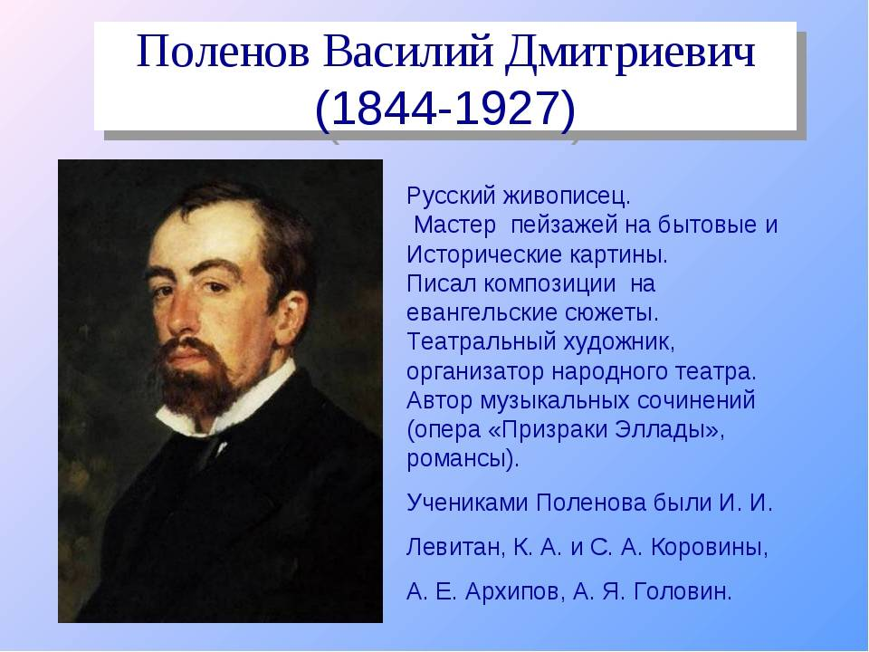 Василий поленов: «искусство должно давать счастье и радость»   православие и мир