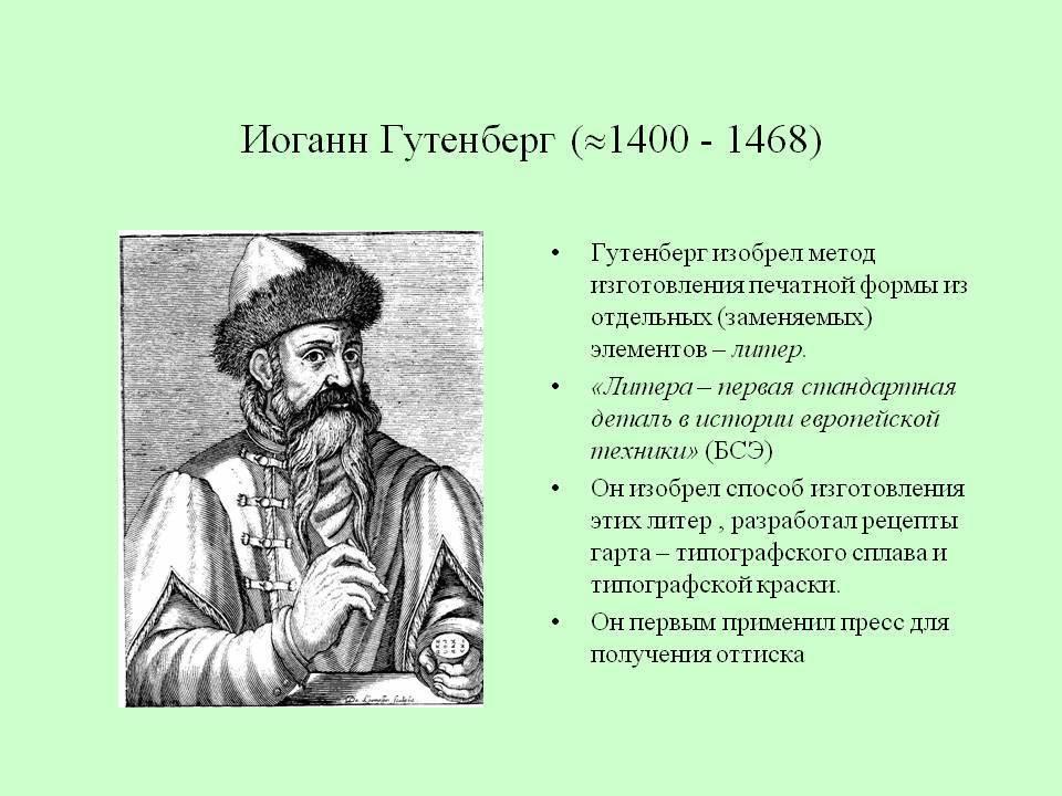 Какую роль иоганн гутенберг сыграл в развитии книгопечатания?