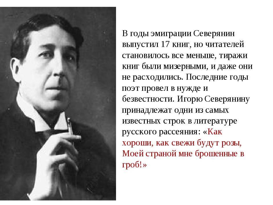 Биография северянина