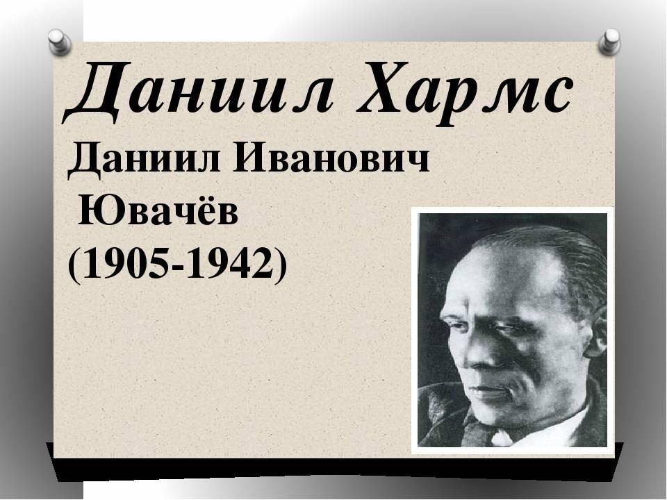 Даниил хармс биография для детей кратко 2. краткая биография даниила хармса