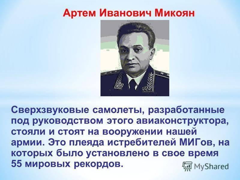 Микоян, артём иванович — википедия