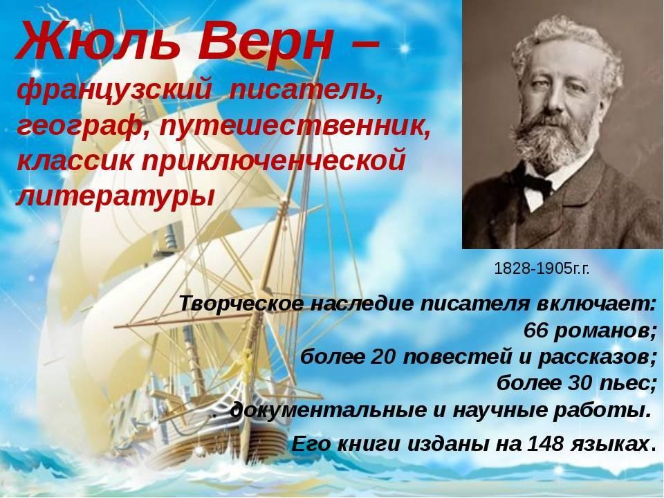 Верн жюль - биография, новости, фото, дата рождения, пресс-досье. персоналии глобалмск.ру.