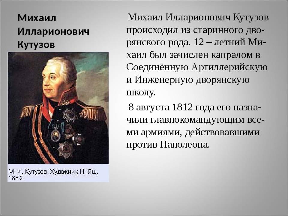 Михаил кутузов – биография, фото, личная жизнь, сражения, музей - 24сми
