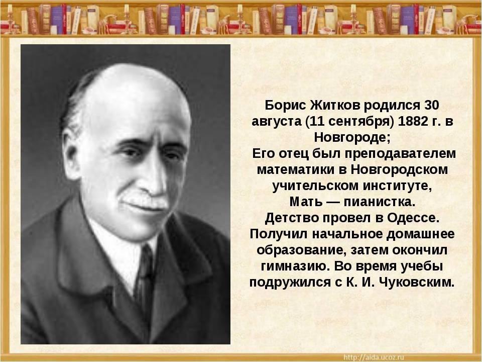 Житков борис степанович — краткая биография   краткие биографии