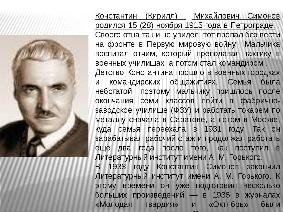 Краткая биография симонова интересные факты. константин симонов — биография, информация, личная жизнь