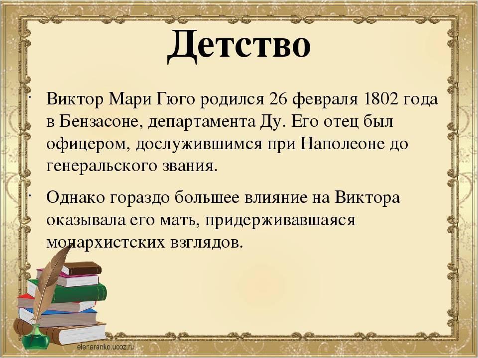 Виктор гюго - биография, информация, личная жизнь