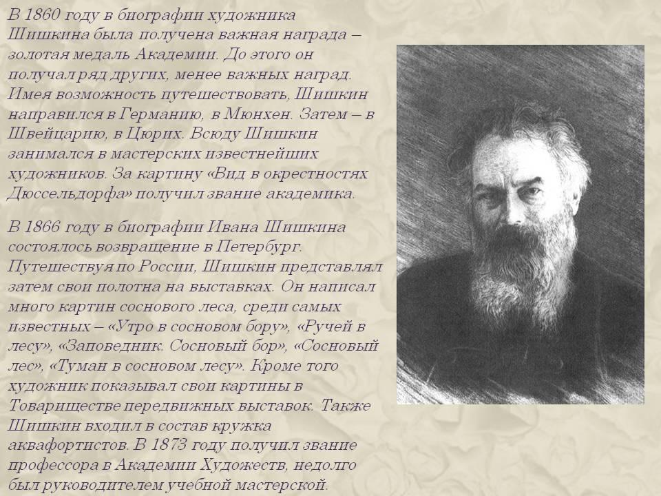 Краткая биография шишкина ивана самое главное для детей