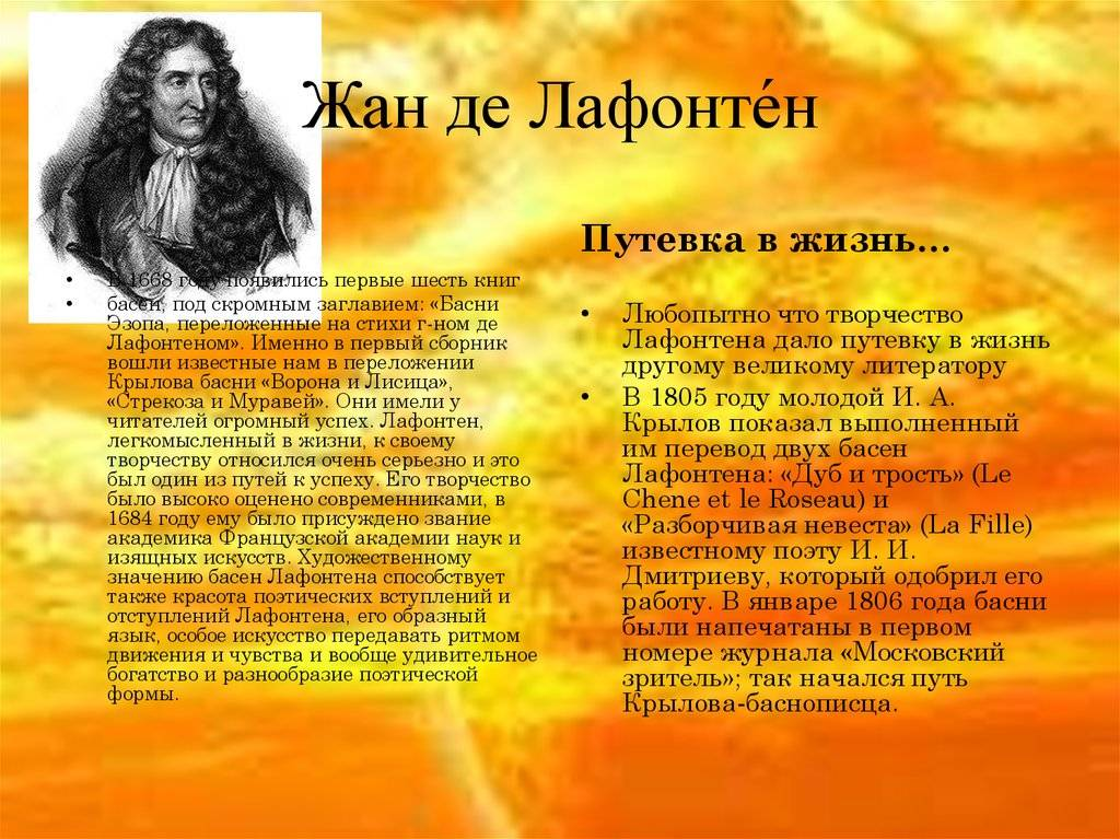 Жан лафонтен википедия