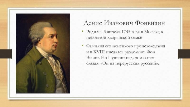Денис иванович фонвизин: интересная краткая биография