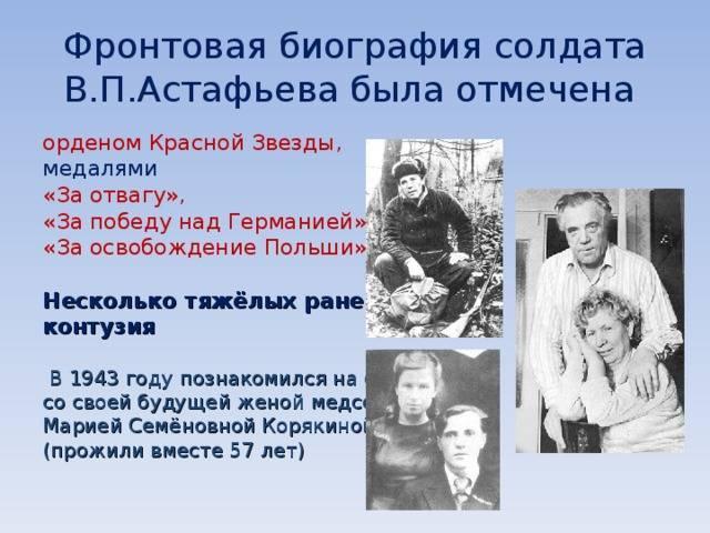 Виктор астафьев – биография, фото, личная жизнь, книги, смерть   биографии