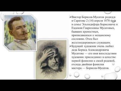 Борисов-мусатов, виктор эльпидифорович — википедия. что такое борисов-мусатов, виктор эльпидифорович