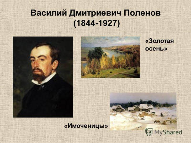 Василий дмитриевич поленов