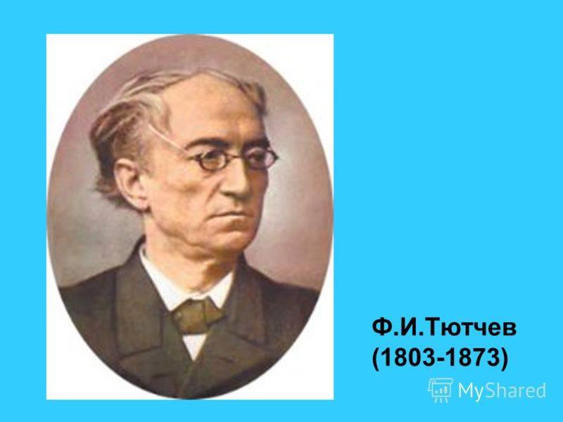 Тютчев, фёдор иванович — википедия. что такое тютчев, фёдор иванович