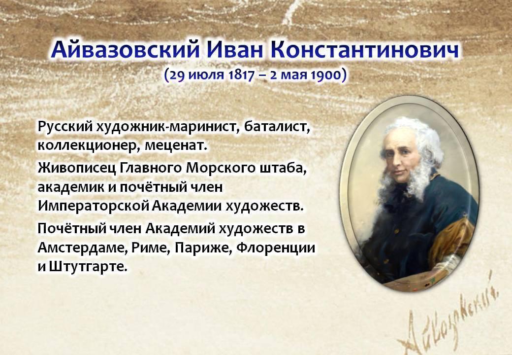 Иван айвазовский - биография