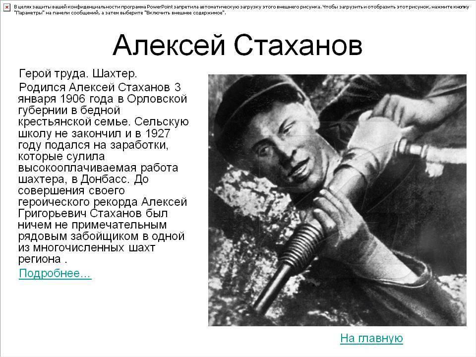 Алексей григорьевич стаханов википедия