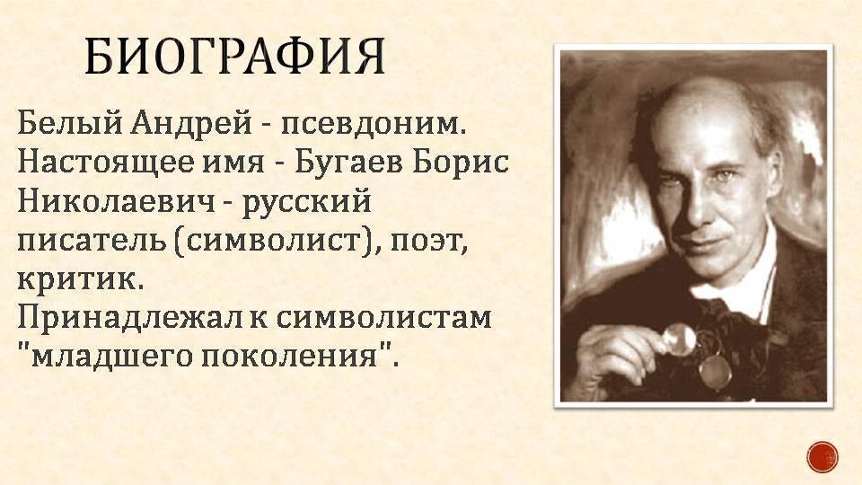 Анатолий белый - биография, информация, личная жизнь, фото, видео