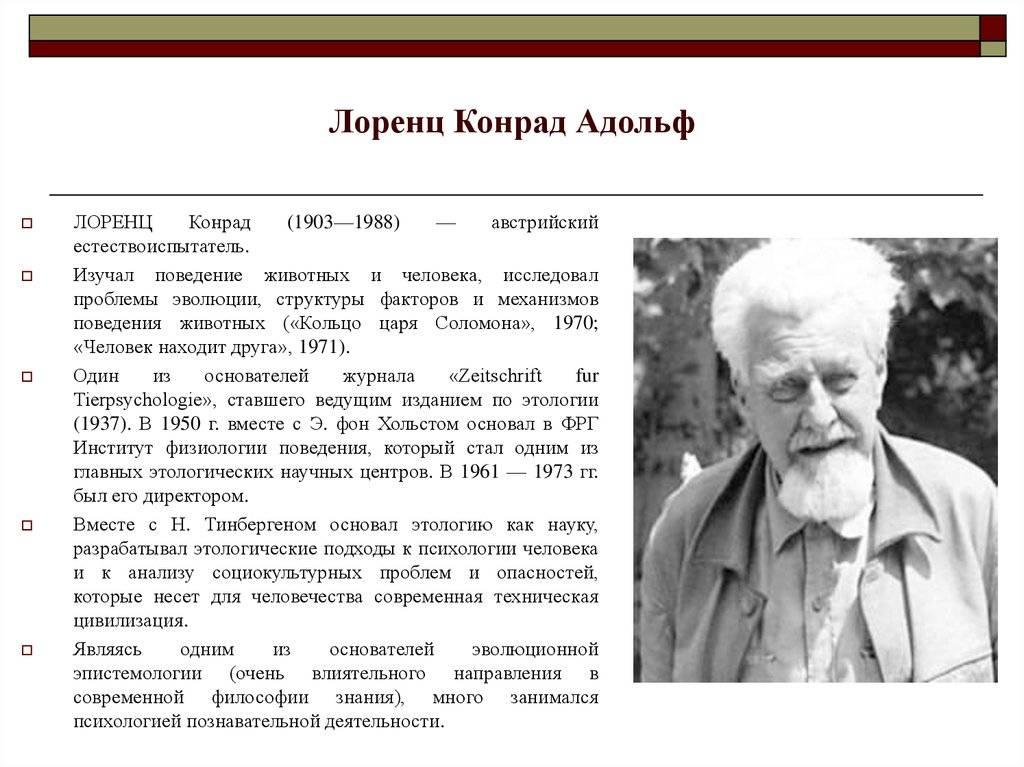 Лоренц конрад: биография, книги, цитаты, фото