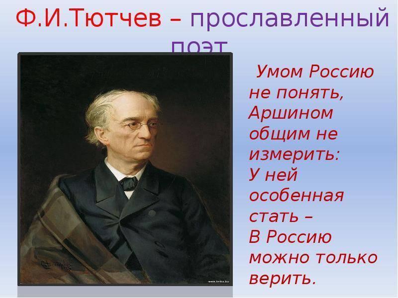 Тютчев, фёдор иванович