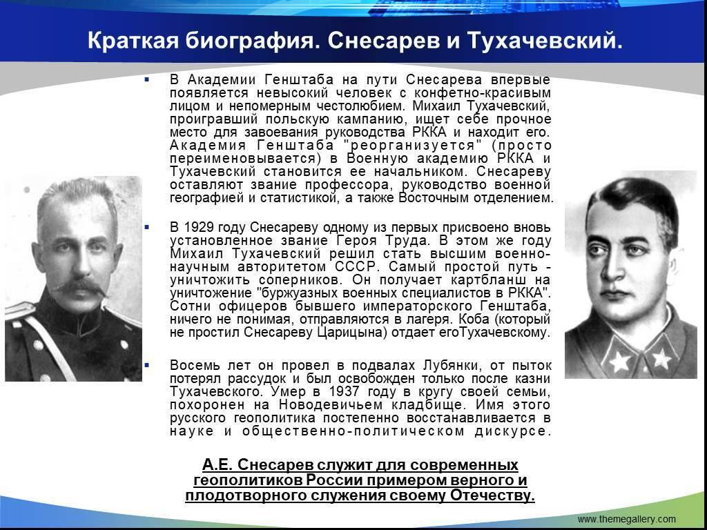 Михаил николаевич тухачевский р. 16 февраль 1893 ум. 12 июнь 1937 — родовод