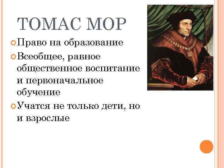 Томас мор – биография, фото, личная жизнь, философия, «утопия» - 24сми