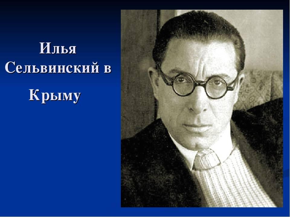Илья сельвинский, лучшие стихи, биография, фотогалерея