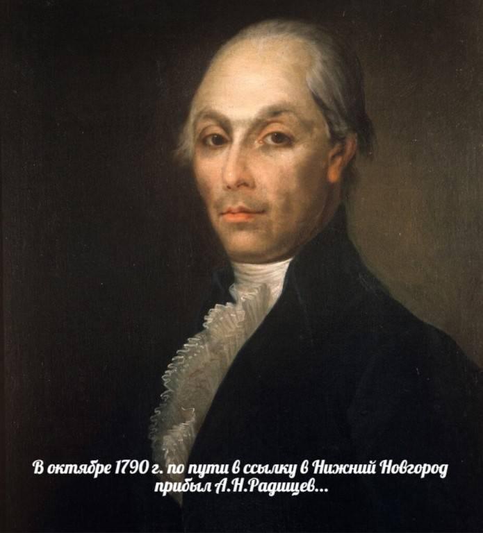 Александр радищев - биография, факты, фото