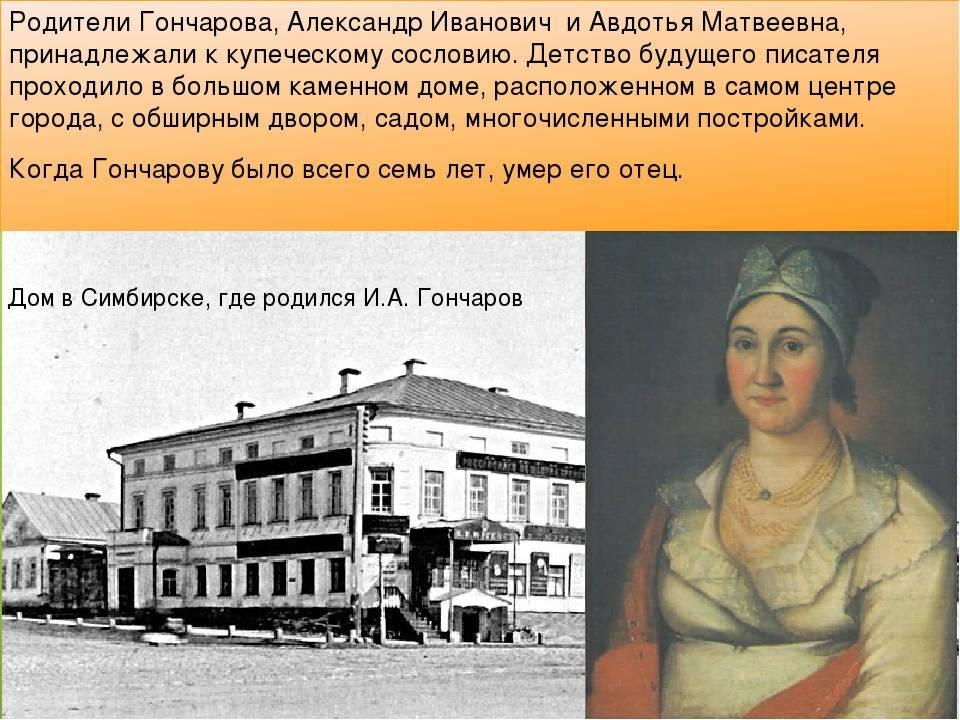 Биография натальи гончаровой