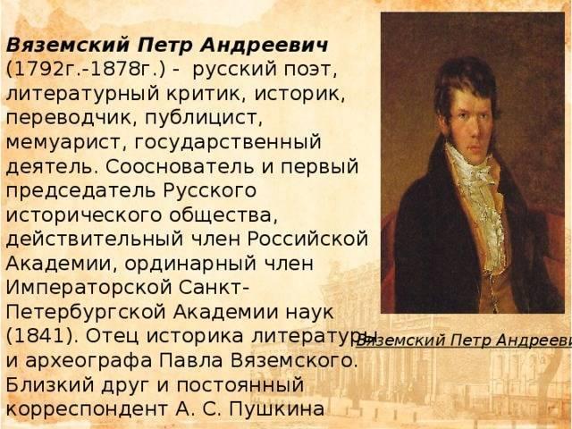 Пётр андреевич вяземский р. 12 июль 1792 ум. 10 ноябрь 1878 — родовод