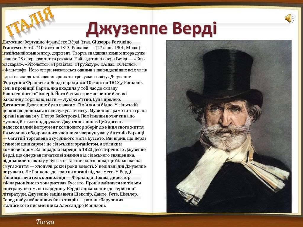 Итальянский композитор верди джузеппе: биография, творчество и история жизни