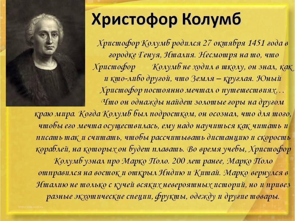 Колумб, Христофор