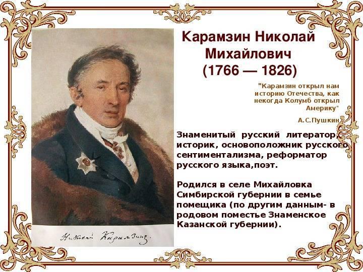 Николай михайлович карамзин — викитека
