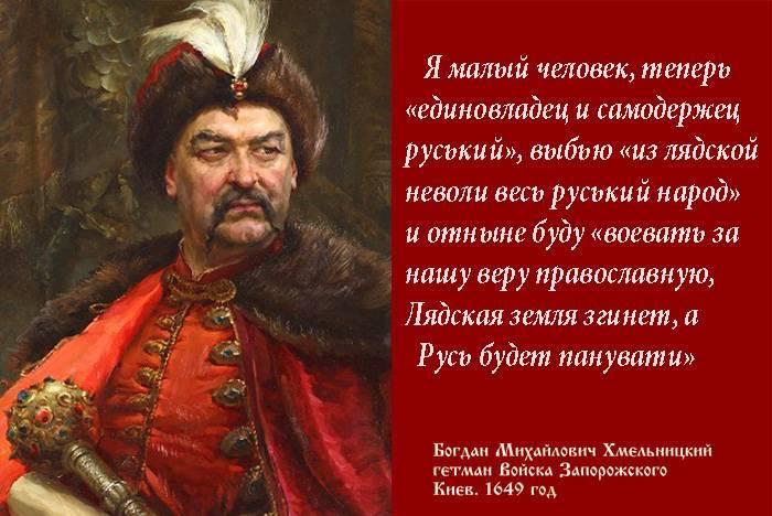 Хмельницкий богдан михайлович : wiki  : факты о россии