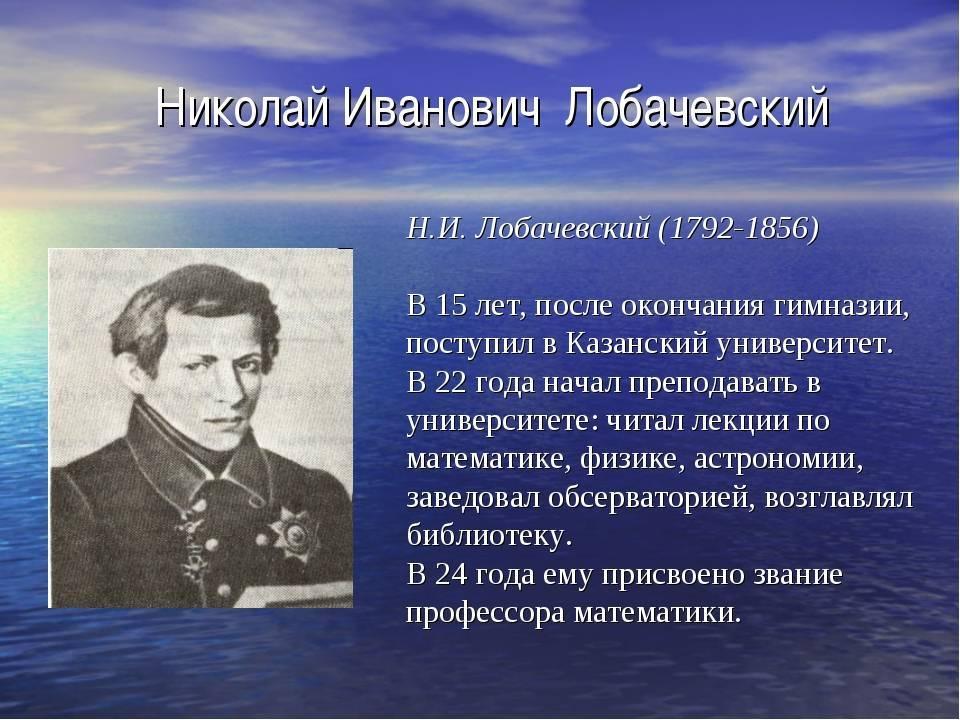 Николай лобачевский: биография, факты из жизни, даты