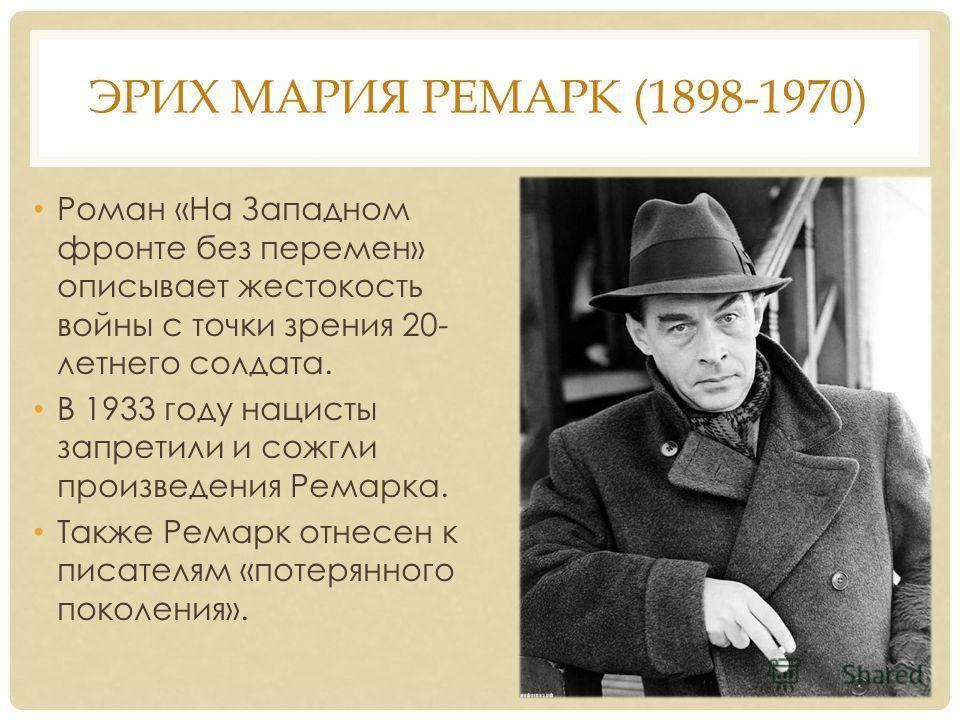 Эрих мария ремарк, краткая биография