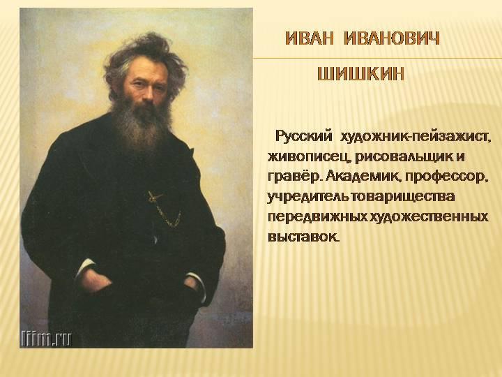 Иван шишкин: жизнь и творчество художника