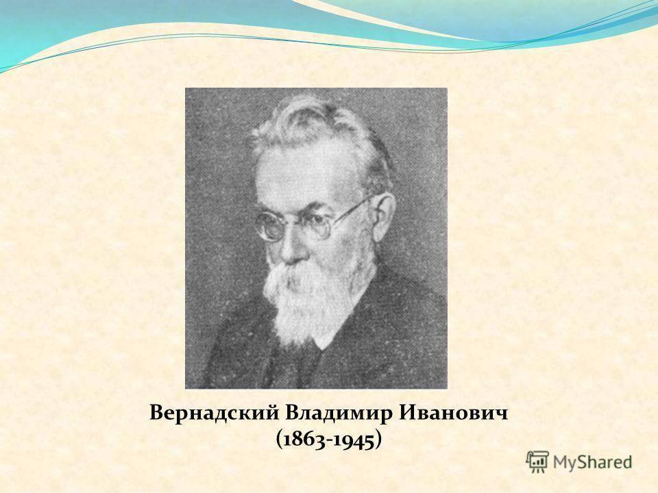Краткая биография владимир вернадский 5 класс самое главное