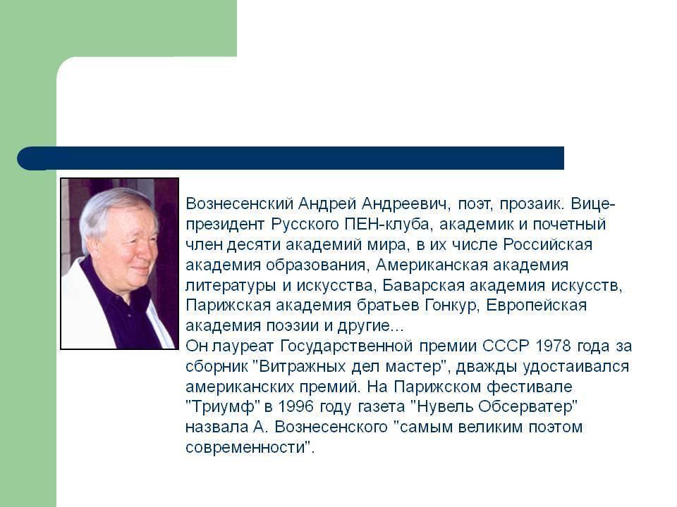 Вознесенский, андрей андреевич википедия