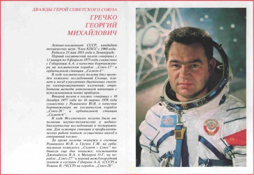 Профессия космонавт: кто это такой и где готовят космонавтов в россии