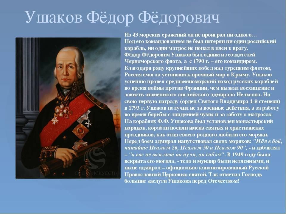 Биография ушакова