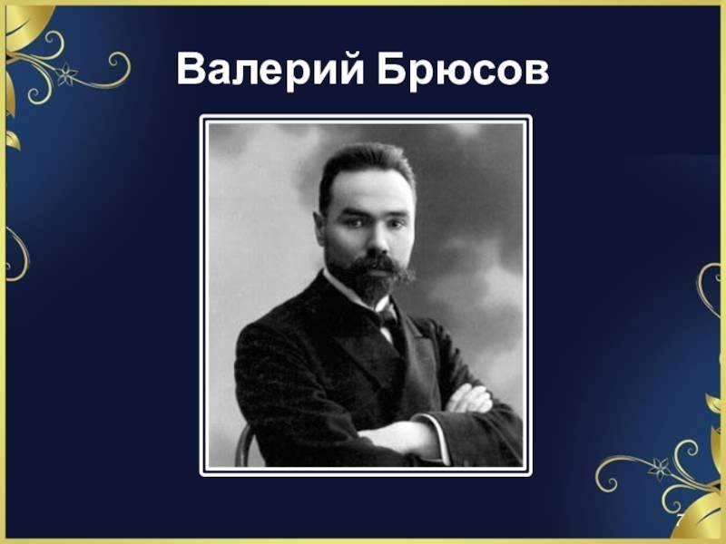 Валерий яковлевич брюсов
