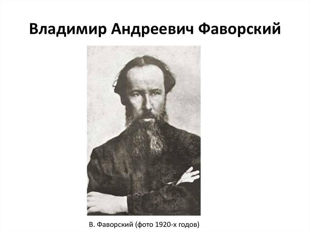 Фаворский, владимир андреевич