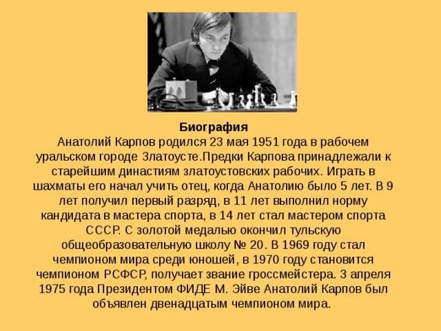Анатолий карпов: краткая биография