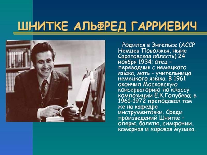 Альфред гарриевич шнитке: биография, творчество