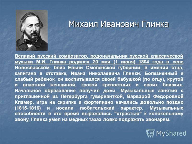 Глинка михаил иванович краткая биография композитора