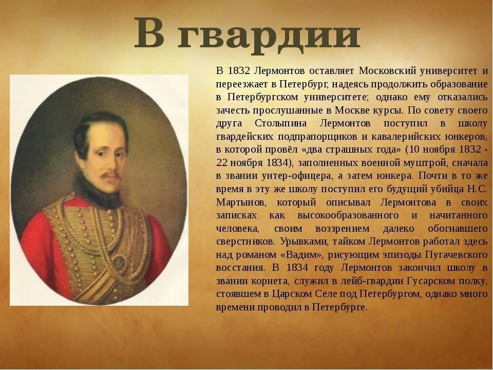 Краткая биография лермонтова самое главное (жизнь и творчество)
